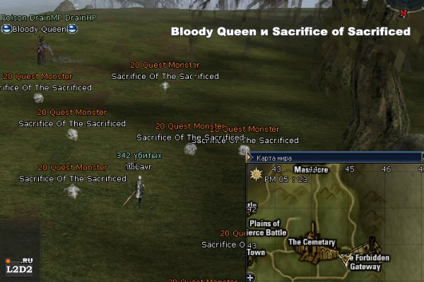 Bloody Queen и Sacrifice of Sacrificed