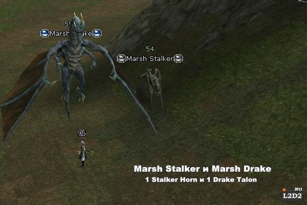 Marsh Stalker и Marsh Drake